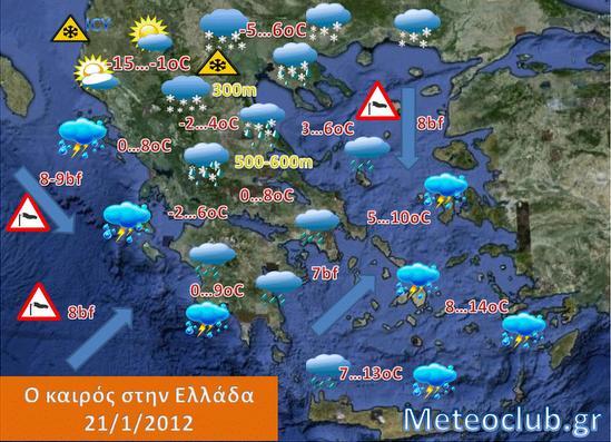 prognosi-elladas-21-01-2012
