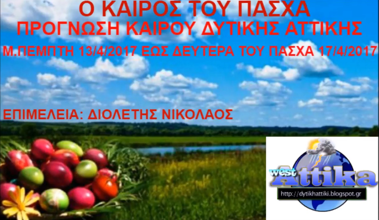 dytiki-attiki-13-04-2017