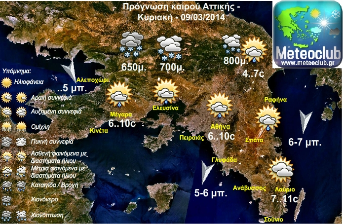 prognosi-attiki-09-03-2014