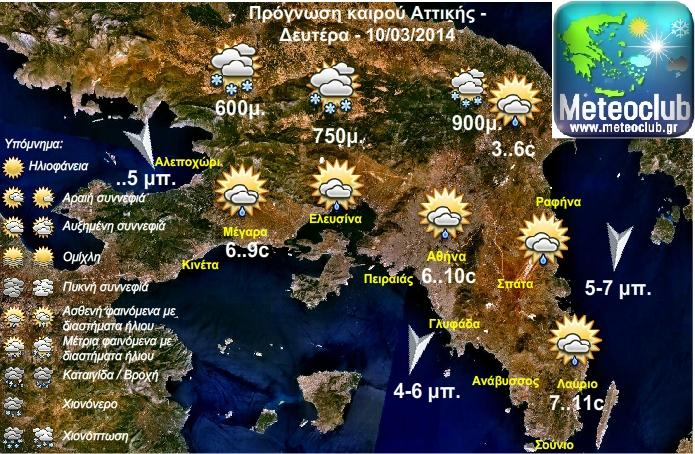 prognosi-attiki-10-03-2014