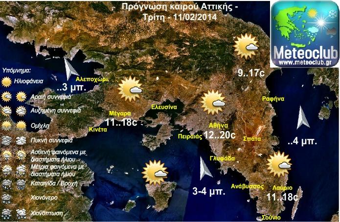 prognosi-attiki-11-02-2014