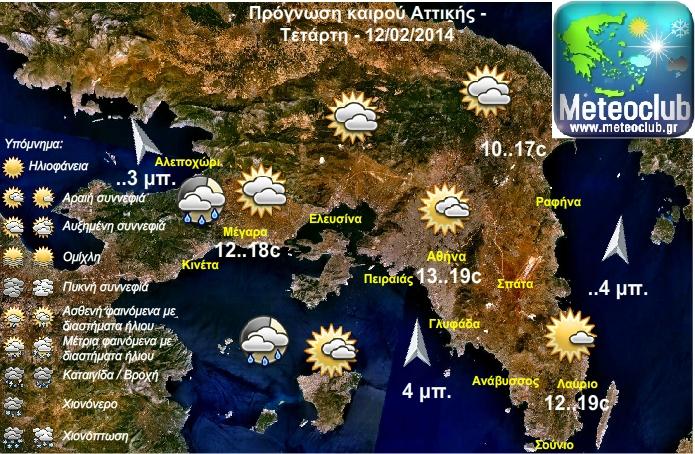 prognosi-attiki-12-02-2014