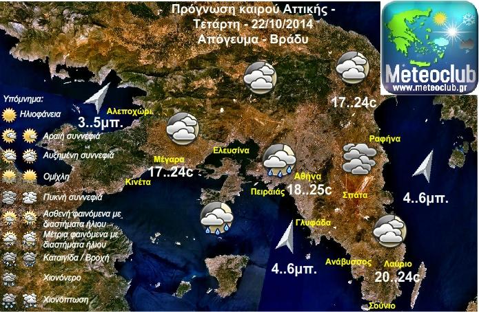 prognosi-attiki-22-10-2014b
