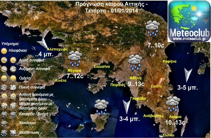 prognosi-attiki-01-01-2014