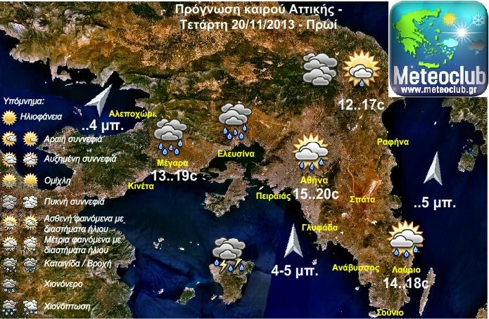 prognosi-attiki-20-11-2013a