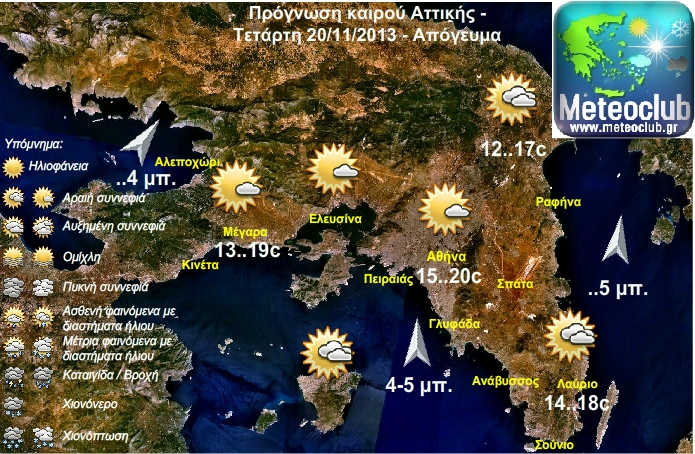 prognosi-attiki-20-11-2013b