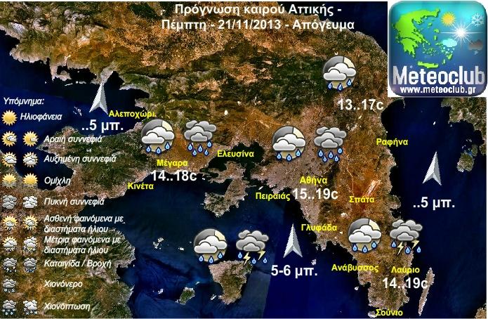 prognosi-attiki-21-11-2013b