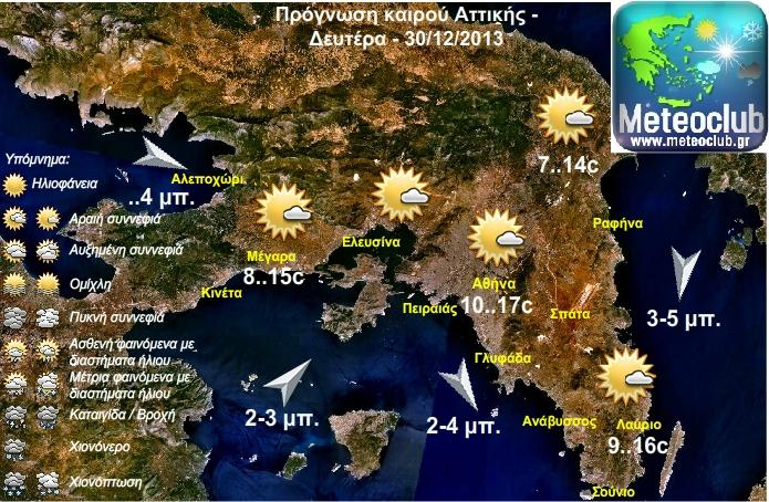 prognosi-attiki-30-12-2013
