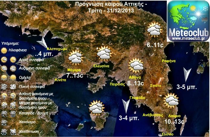 prognosi-attiki-31-12-2013