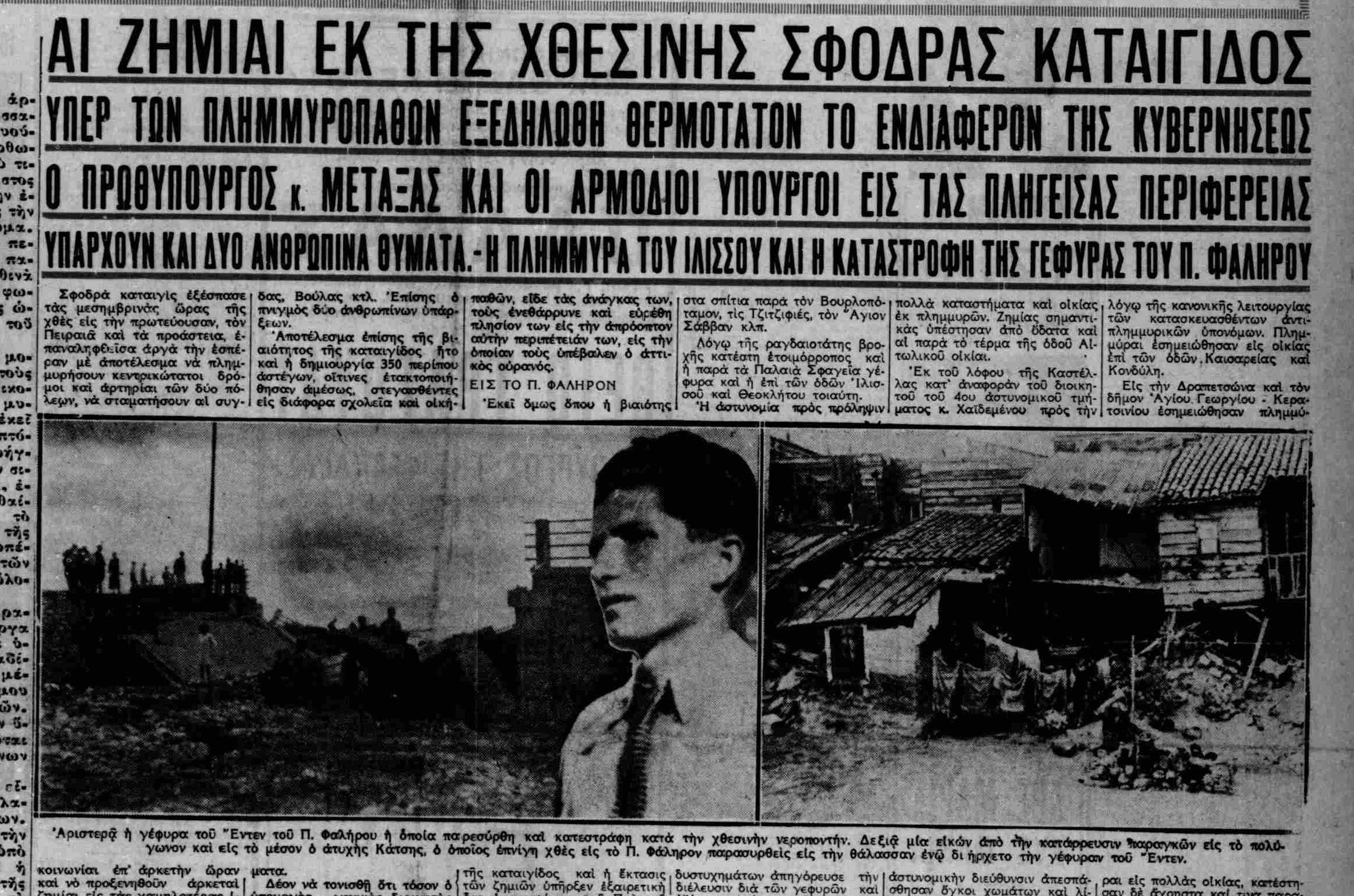 akropolis-07-11-1936