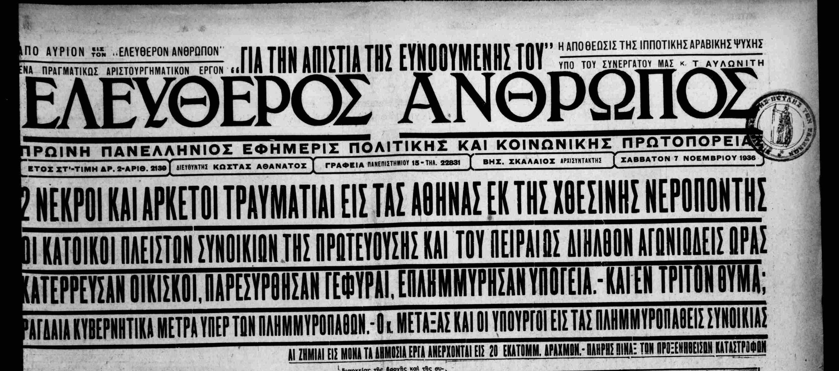 eleutheros-anthropos-07-11-1936a