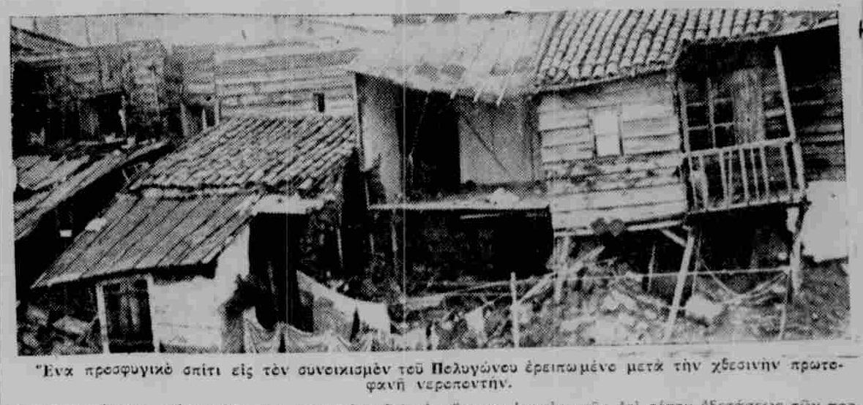 elliniko-mellon-07-11-1936a