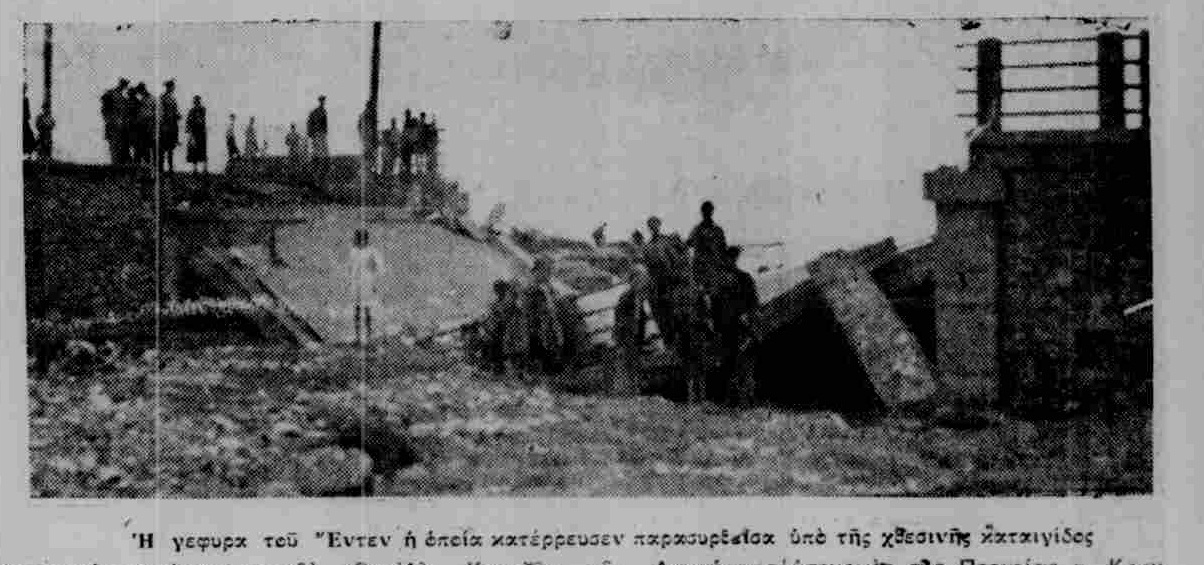 elliniko-mellon-07-11-1936b