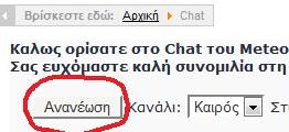 ananeosi-chat