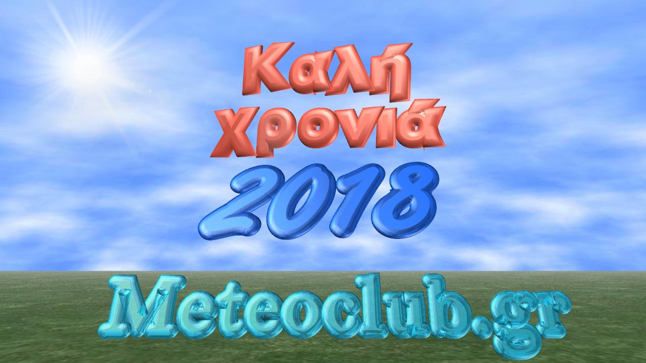 Καλή χρονιά σε όλους! Ευτυχισμένο το 2018