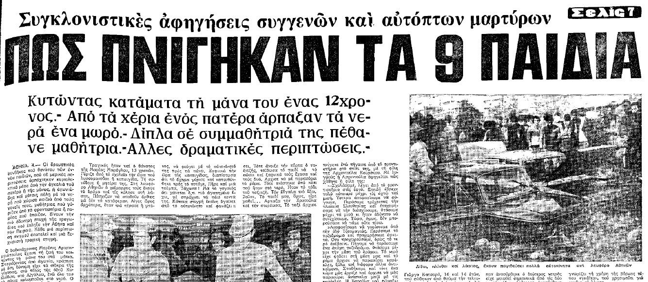makedonia-1977c