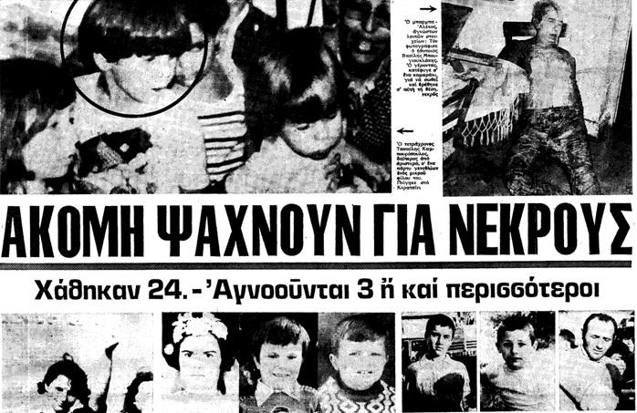 ta-nea-1977